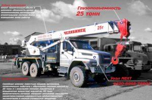 Челябинец-25 на платформе Урала - характеристики новейшей модели