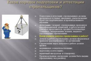 Порядок подготовки и аттестации стропальщика