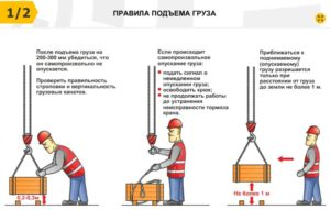 Правила подъема перемещения и укладки груза стропальщиком