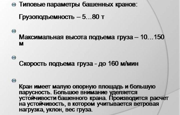 Типовые параметры башенных кранов