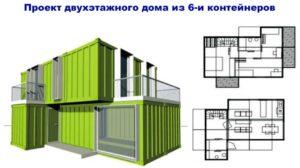 Проект дома из 6-и блоков