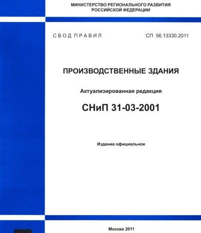 Свод правил 56.13330.2011