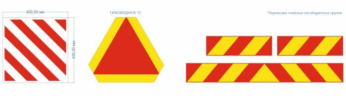 знаки для перевозки негабаритных грузов