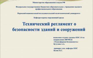 Содержание и структура Федерального закона №384