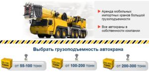 Аренда автокрана с грузоподъемностью до 300 тонн