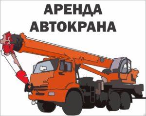Аренда автокранов