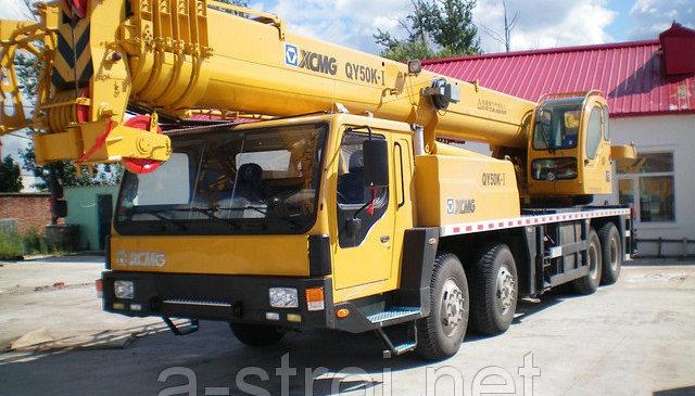 Автокран XCMG QY 50K 50 тонн