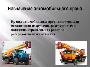 Назначение автомобильного крана