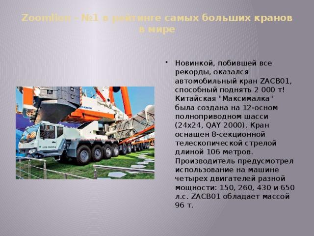Zoomlion - №1 в рейтинге самых больших кранов в мире
