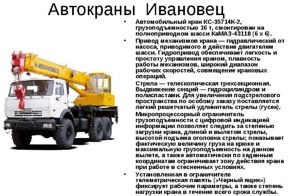 Автокраны Ивановец - описание