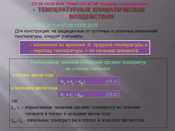 Нормативные значения изменений средних температур по сечению элемента