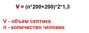 Формула расчета объема септика