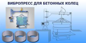 Вибропресс для бетонных колец